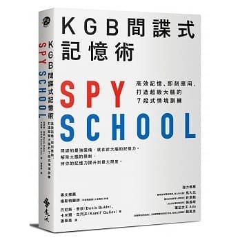 【小幫手2館】遠流  KGB間諜式記憶術:高效記憶、即刻應用,打造超級大腦的7段式情境訓練