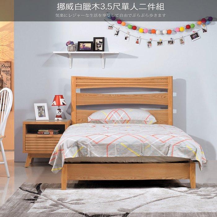 【UHO】挪威白臘木3.5尺單人床台組 (床台+一抽床邊櫃) 免運費  HO18-817-1-3