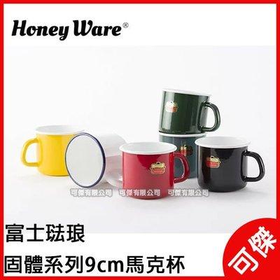 富士琺瑯 Fujihoro Honey Ware  固體系列9cm  馬克杯 日本代購 可傑