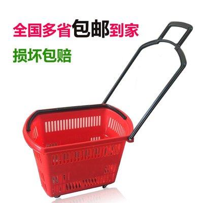 超市購物籃拉桿帶輪塑料購物籃購物框手提籃購物筐買菜籃購物車