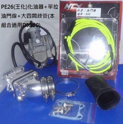 【阿鎧汽缸】PE26(王化)化油器+單拉油門線+大四閥歧管(本組合適用DIO50)-缺貨中 勿下