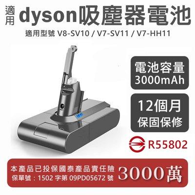 現貨 免運 dyson吸塵器電池 V8 SV10 V7 SV11高容量鋰電池 3000mAh