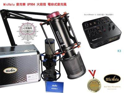Sound Blaster k3 手機直播音效卡+UP994火箭筒電容式麥克風+nb35支架送166音效軟體