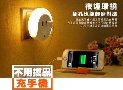 雙USB充電器 LED 光控小夜燈 雙充 床頭燈 光感燈 感應燈 也能手機充電 自動感光