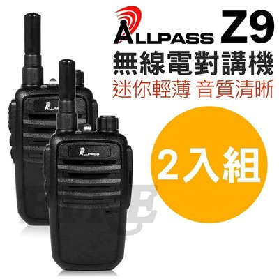 《實體店面》ALLPASS Z9 超值2入組 免執照 無線電對講機 UHF 尾音消除 體積輕巧