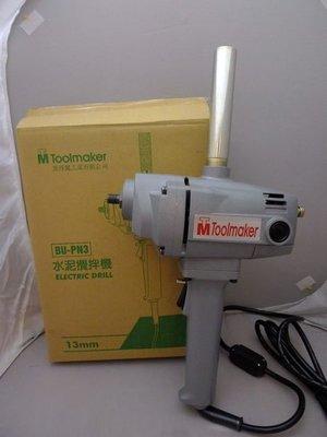 附發票*東北五金*英得麗BU-PN3便宜,耐操,750W台製專業級電動水泥攪拌機((全新!!))