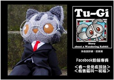 TU-GI創意設計~關節可動~限量專屬造型玩偶~訂製一個你~眼鏡虎斑貓
