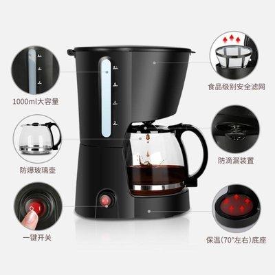 咖啡機 WCF-MD101D咖啡機家用全自動美式迷你滴漏式