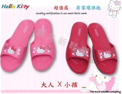 凱蒂貓環保拖 親子款 居家環保拖鞋 超輕量環保室內拖鞋 KITTY室內拖鞋 凱蒂貓正版授權