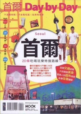 U-Book:全新--墨刻--首爾Day by Day--墨刻編輯部--滿666元免運