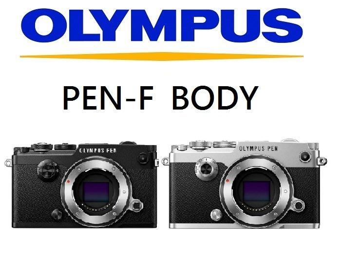 ((名揚數位)) OLYMPUS PEN-F 單機 BODY 五軸防震 元佑公司貨 保固兩年 登錄送好禮08/31止