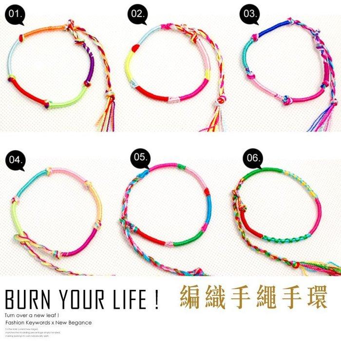 街頭彩色編織手環 手鍊 衝浪手環 多款可選 許願手鍊 可搭男女對鍊 夏日造型穿搭