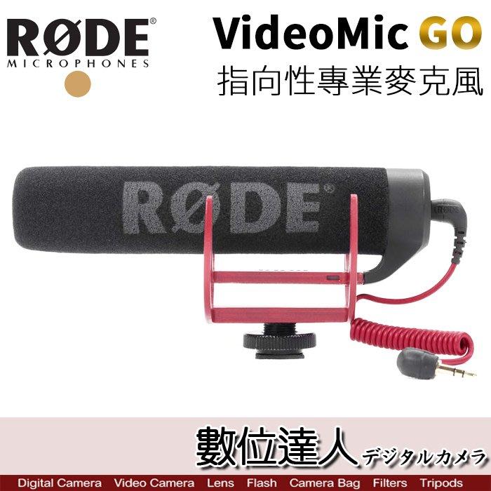 【數位達人】RODE VideoMic Go 超心型指向 專業麥克風 超指向性 單眼 攝影機 錄影 採訪 直播 立體聲