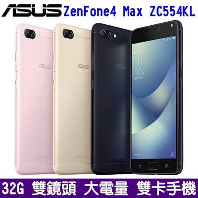 《網樂GO》ASUS ZenFone 4 Max ZC554KL 32G 大電量 5.5吋螢幕 八核心 雙鏡頭 雙卡手機