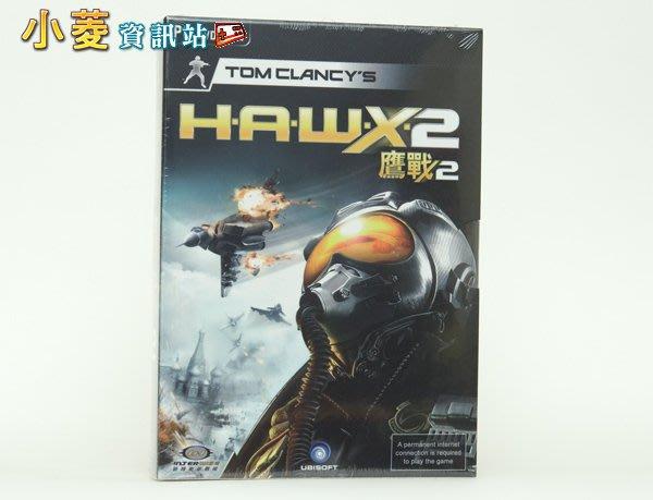 小菱資訊站【湯姆克蘭西-鷹戰2 Tom Clancy's H.A.W.X 2】PC英文版~全新品、全館滿999免郵