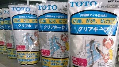 TO TO日本真空原裝奈米抗菌防污填縫劑-白色/牙白色/淺灰色 地.壁磚.馬賽克