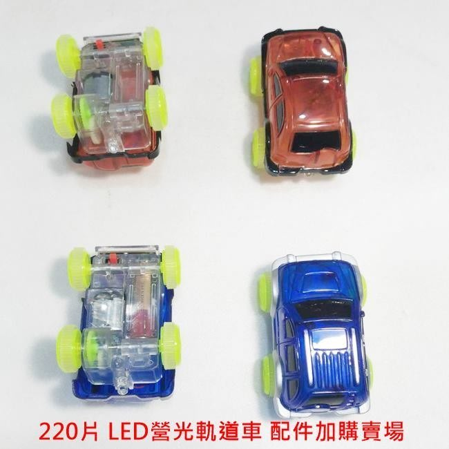 3LED 車輛加購賣場(2台/標) 螢光軌道車 Magic Tracks LED軌道車 220片【塔克玩具】