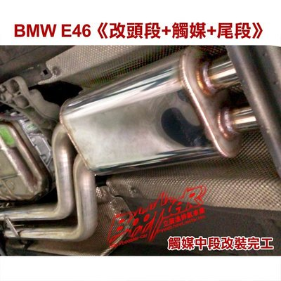 ◄立展進排氣BoosteR►BMW E46 330《改裝 觸媒 段 雙管中段》白鐵材質有效降低排氣噪音 彎管製作延長壽命