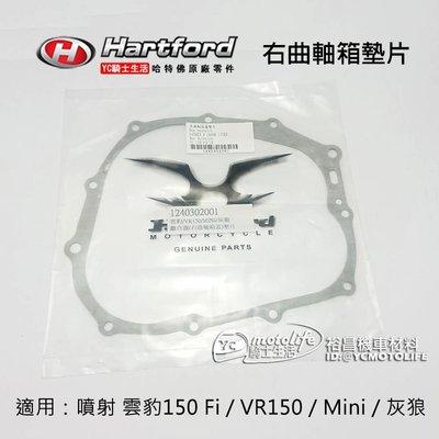 YC騎士生活_哈特佛原廠 右曲軸箱蓋 墊片 噴射 雲豹 150 Fi|Mini|VR150|灰狼 右曲軸箱墊片 右蓋墊片