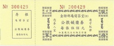 行李箱錢幣【831金門茶室入場劵】歷史上的今天.時光的文物