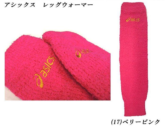 貳拾肆棒球-日本帶回asics職業用金標保暖襪套/日本製