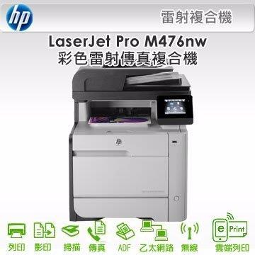 HP Color LaserJet Pro M476nw/476/M476 彩色雷射傳真複合機(電洽免費安裝,限大台北區)資訊月促銷數量有限