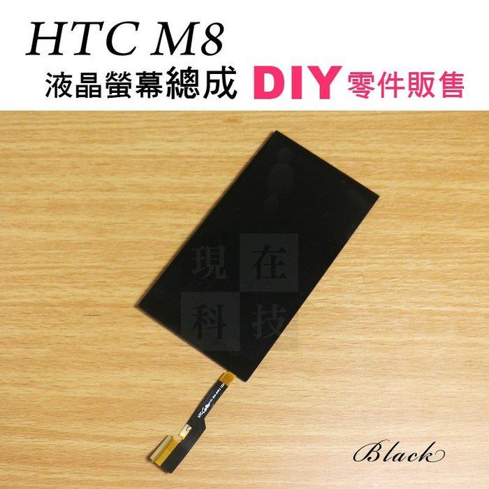 ☆現在科技通訊☆HTC M8 LCD 液晶 黑色 觸控 液晶螢幕總成DIY『液晶類』