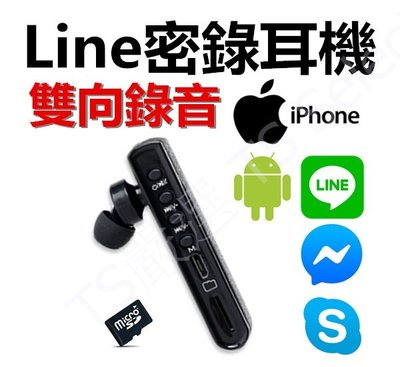 獨立式 Line 密錄 耳機 插卡 MP3 雙向 通話 手機 電話 錄音器 秘錄器 密錄器 藍芽 藍牙 蒐證 神器 蘋果