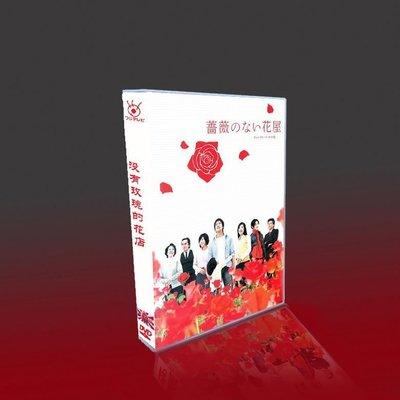 【樂視】 日劇 沒有玫瑰的花店TV+特典 竹內結子/香取慎吾/釋由美子 7DVD 精美盒裝