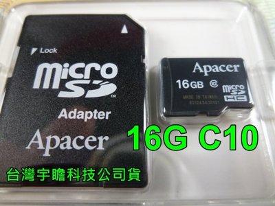 【古意人】台灣宇瞻16GC10 TF/Micro SD記憶卡、MLC顆粒,行車紀錄器專用,壽命比市售長3倍以上!