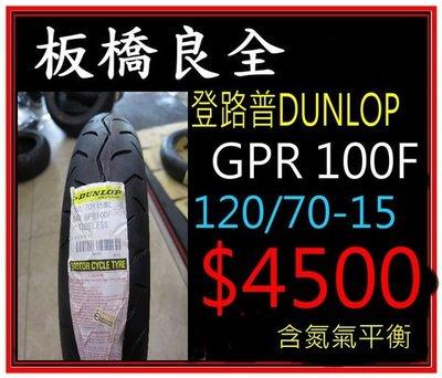 板橋良全登路普 DUNLOP GPR100 120/70-15 4500元  含氮氣平衡+除臘