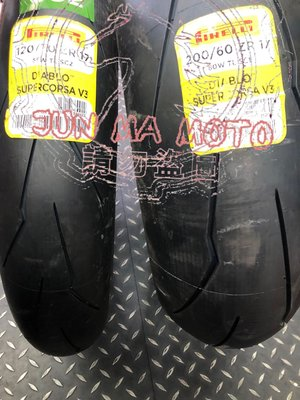 駿馬車業 倍耐力 大閃 DIABLO SUPERCORSA V3 120/70-17配200/60-17
