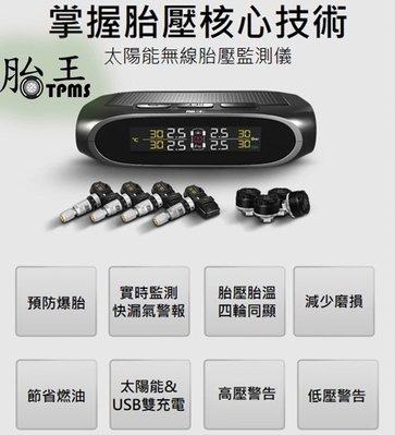 [胎牛TB-05]_太陽能胎壓偵測器(胎外)(炫麗彩屏)(公司貨)(保固一年)
