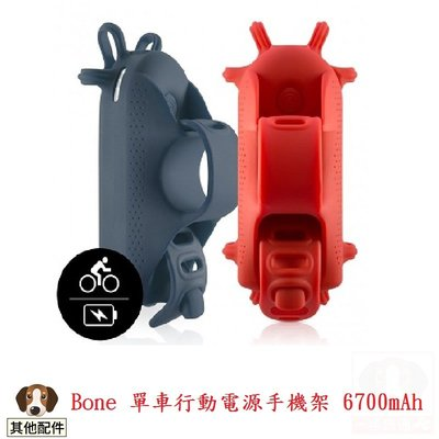 Bone 單車行動電源手機架 6700mAh 車架 移動電源