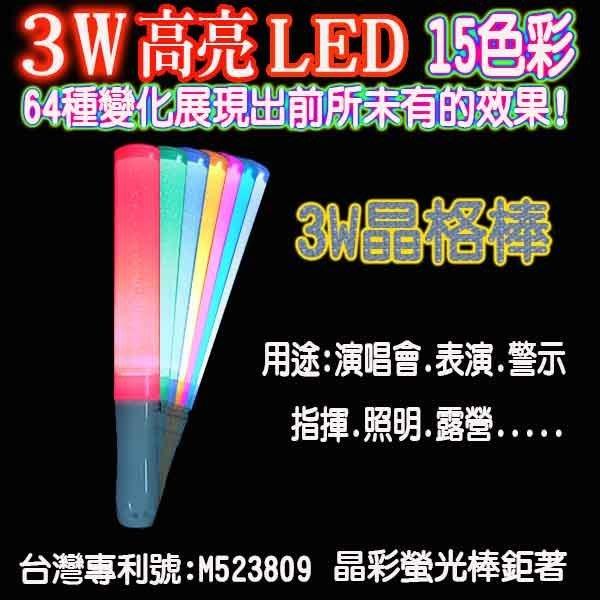 3w15色晶格棒(3瓦15色4檔速度+4檔彩虹) 3W螢光棒 發光棒 閃光棒 超越王劍 應援棒 演唱會棒 晶彩螢光棒