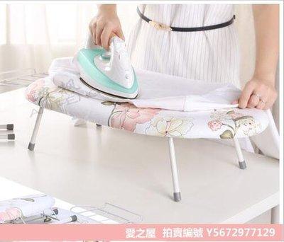 【愛之屋】台式折疊燙衣板熨衣板家用熨衣服架熨斗架床上筆記本電腦桌igo