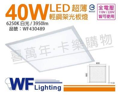 [喜萬年] 含稅 舞光 LED 40W 6250K 白光 全電壓 2*2 輕鋼架 光板燈_WF430489
