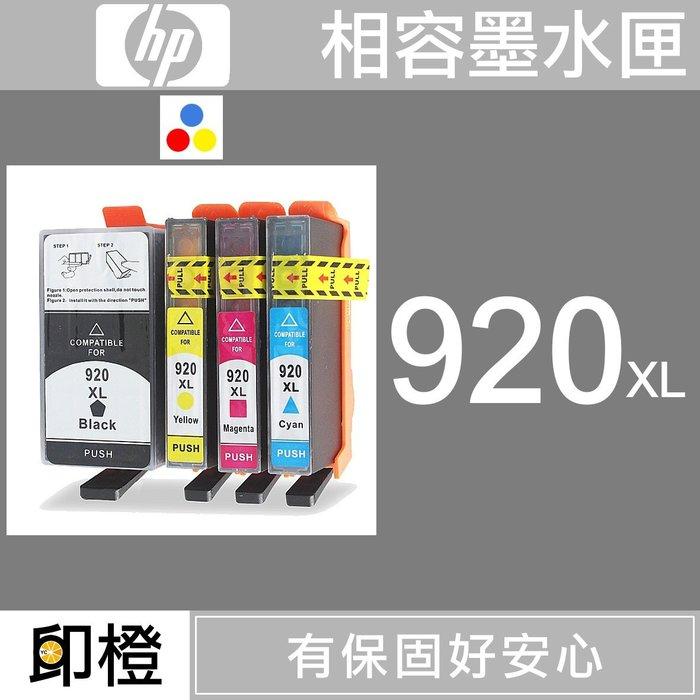 【印橙台中】HP 920/920XL 彩色藍色紅色黃色環保墨水匣 6500a plus∣7000∣7500a