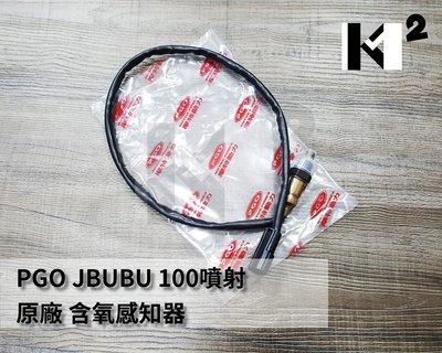 材料王*比雅久 PGO J-BUBU 100 噴射 原廠 含氧感知器 12mm *
