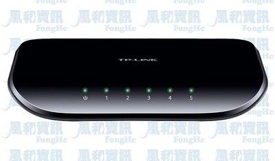 TP-LINK TL-SG1005D 5埠 Gigabit 交換器【風和網通】