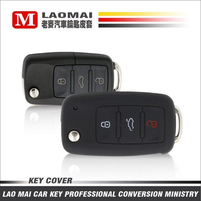 Skoda Yeti Fabia Sedan Rapid Roomster Golf 斯柯達汽車 晶片矽膠鑰匙套 鑰匙包