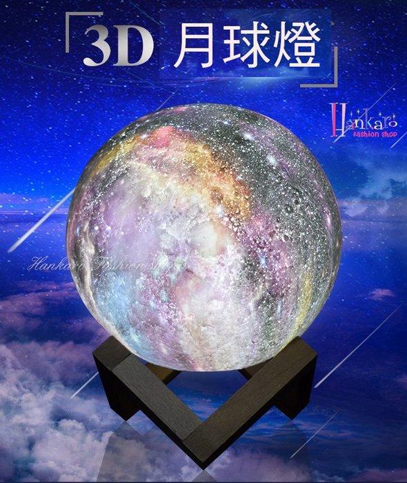 ☆[Hankaro]☆創意月球造型彩繪星空LED氛圍小夜燈(觸摸遙控款)