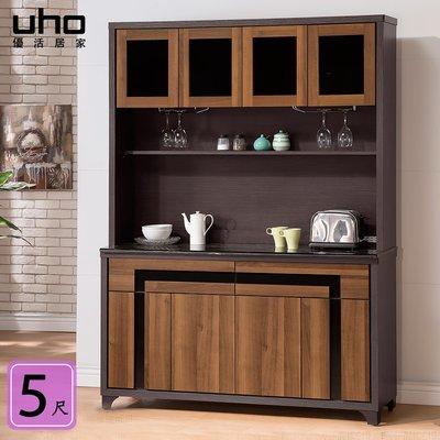 餐櫃【UHO】尼克斯5尺餐櫃組-鐵刀胡桃色 免運