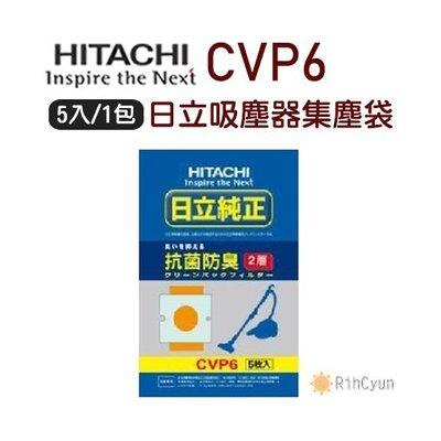 【日群】HITACHI日立吸塵器集塵袋CVP6 適用於CVPK8T CVPJ8T CVPG9T CVAM4T