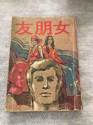 【兩手書坊*甲4】小說~女朋友(64年初版)_瓊瑤著_皇冠