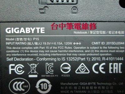 台中筆電維修: 技嘉 GIGABYTE P15 ,開機無反應,開機斷電,顯卡故障花屏,面板變暗.潑到液體 主機板維修