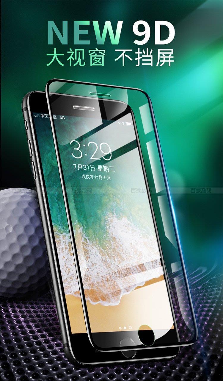 發票 滿版 iphone SE 11 pro x xs MAX XR 8 7 6S plus 鋼化玻璃保護貼