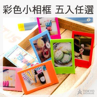 【東京正宗】富士 mini拍立得 底片 專用 繽紛 彩色 迷你 小相框 5入1組 可隨機 可任選