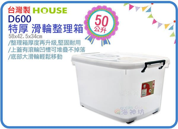 =海神坊=台灣製 D600 滑輪整理箱 加厚型置物箱 掀蓋式收納箱 分類箱 置物箱 附蓋 50L 10入1650元免運