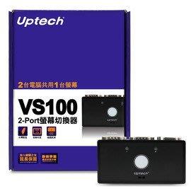 【電子超商】含稅有發票 Uptech 登昌恆 螢幕切換器 VS100 含稅有發票